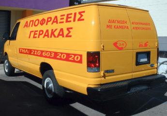ΦΟΡΤΗΓΟ ΣΤΑΜΑΤΗΜΕΝΟ ΣΤΟ ΓΕΡΑΚΑ - Αποφράξεις Γέρακας